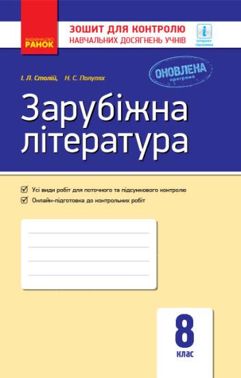 Зарубіжна література. 8 клас : зошит для контролю навчальних досягнень учнів