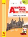 Англійська мова. 4 клас. Книга для вчителя. Start Up!
