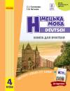 Німецька мова. 4 клас. Книга для вчителя. Deutsch lernen ist super!