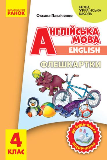 Англійська мова. 4 клас. Флеш-картки