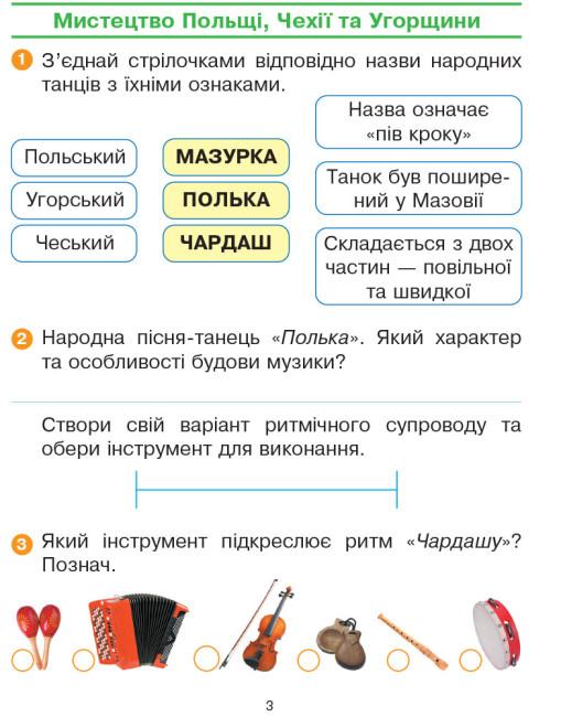 Мистецтво. 4 клас. Альбом + робочий зошит до підручника О. Калініченко, Л. Аристової