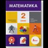 Робочий зошит з математики. 2 клас. Частина 2 (до підр. Логачевська С.П. та ін.)