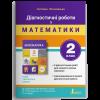 Діагностичні роботи з математики. 2 клас