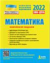 ЗНО 2022. Математика. Комплексне видання