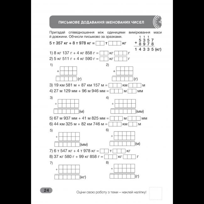 Супертренажер з математики. 4 клас