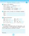 НУШ ДИДАКТА Математика. 4 клас. Робочий зошит до підручника Н. Листопад