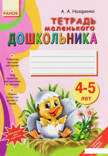 Тетрадь маленького ДОШКОЛЬНИКА 4-5 лет
