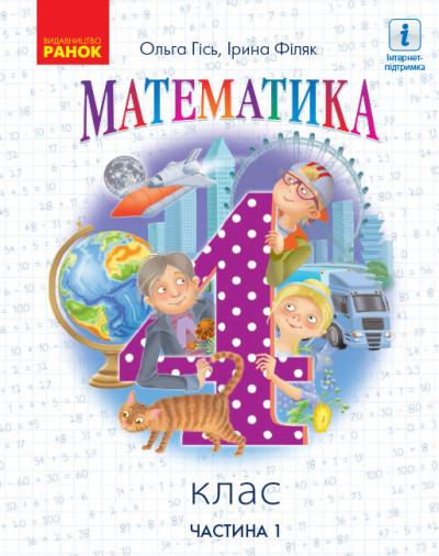 Математика. Підручник. 4 клас. Частина 1