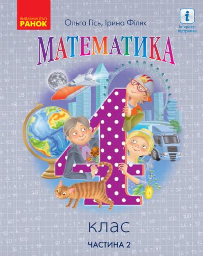 Математика. Підручник. 4 клас. Частина 2
