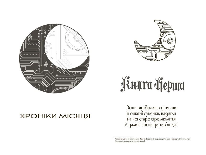 Хроніки Місяця. Сіндер