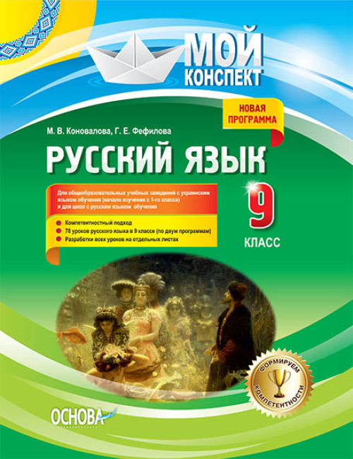 Русский язык. 9 класс. Начало изучения с 1-го класса. РРМ015