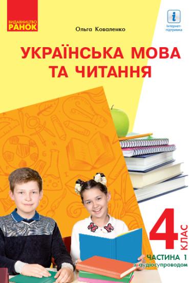Українська мова та читання. Підручник для 4 класу з навчанням російською мовою ЗЗСО у 2-х частинах, з аудіосупроводом. ЧАСТИНА 1