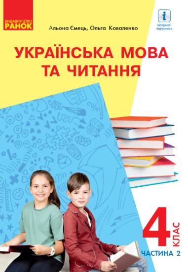 Українська мова та читання. Підручник. 4 клас. Частина 2