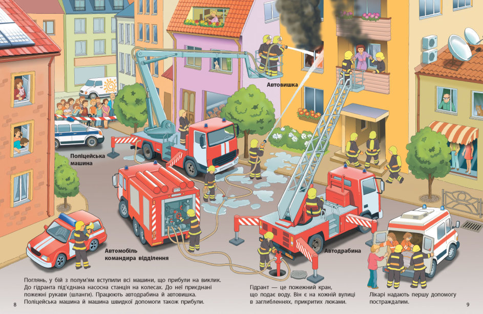Пожежна машина. Машини-помічники
