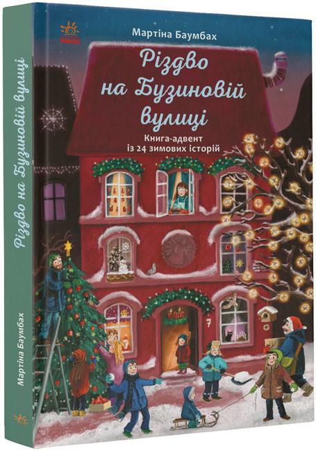 Різдво на Бузиновій вулиці