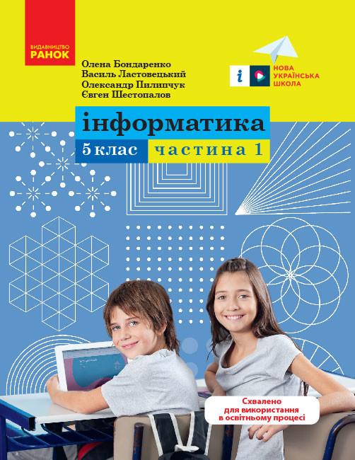 Інформатика. 5 клас. Навчальний посібник. Частина 1