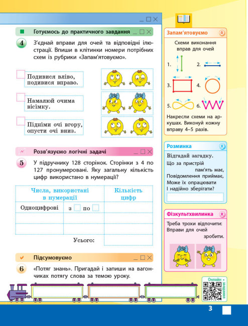НУШ Інформатика. 4 клас. Робочий зошит  до підручника М. Корнієнко, С. Крамаровської, І. Зарецької