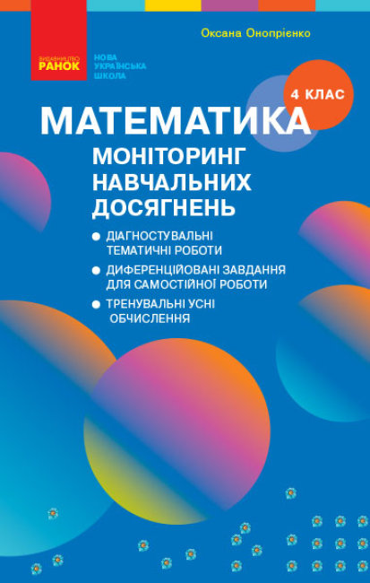 НУШ Математика. 4 клас. Моніторинг навчальних досягнень