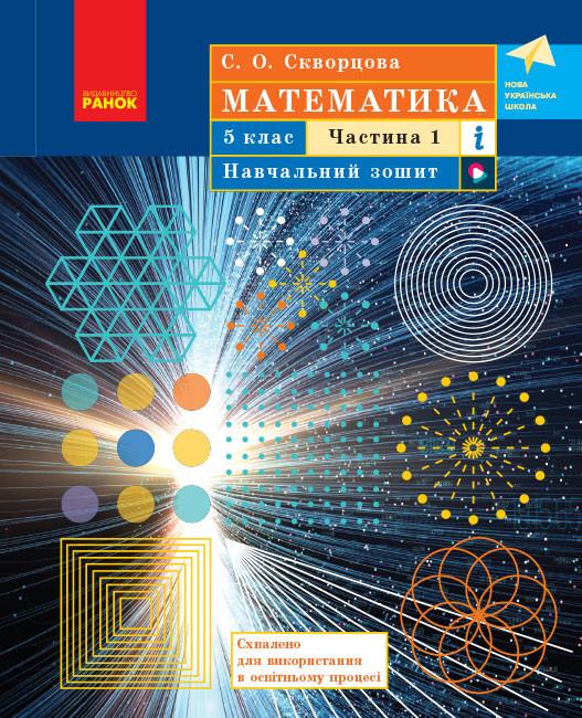 Математика. 5 клас. Навчальний зошит. Навчальний посібние. Частина 1