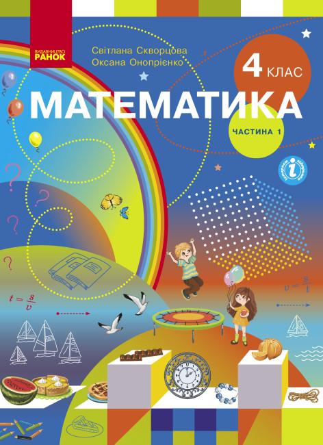 Математика. Підручник для 4 класу. У 2-х частинах. ЧАСТИНА 1