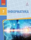 Інформатика. Підручник. 7 клас