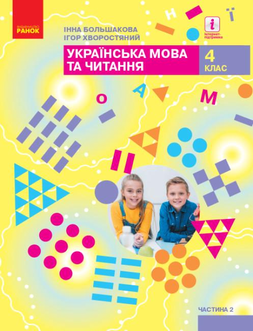 НУШ Українська мова та читання. Підручник для 4 класу ЗЗСО у 2-х частинах. ЧАСТИНА 2