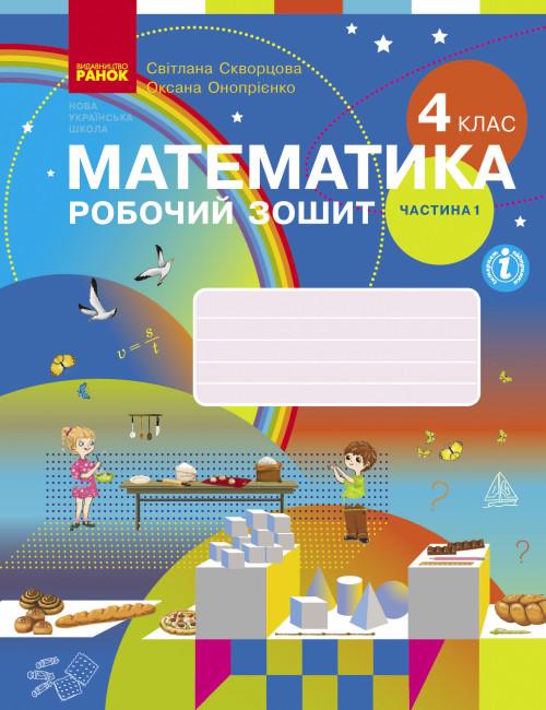 НУШ Математика. 4 клас. Робочий зошит до підручника С. Скворцової, О. Онопрієнко. У 2 частинах. ЧАСТИНА 1