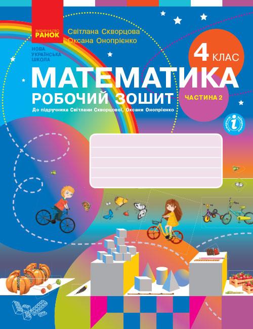 НУШ Математика. 4 клас. Робочий зошит до підручника С. Скворцової, О. Онопрієнко. У 2 частинах. ЧАСТИНА 2