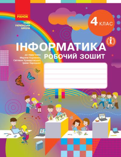 Інформатика. 4 клас. Робочий зошит