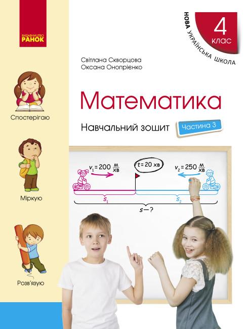 Математика. 4 клас. Навчальний зошит. У 4-х частинах. ЧАСТИНА 3