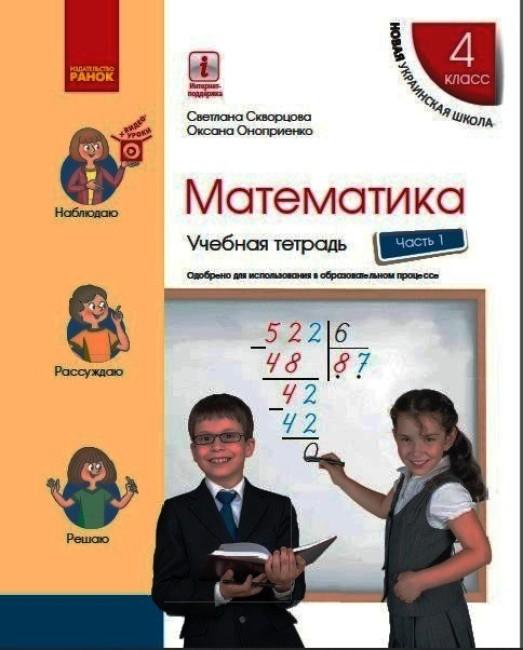 НУШ Математика. 4 класс. Учебная тетрадь в 4-х частях. ЧАСТЬ 1