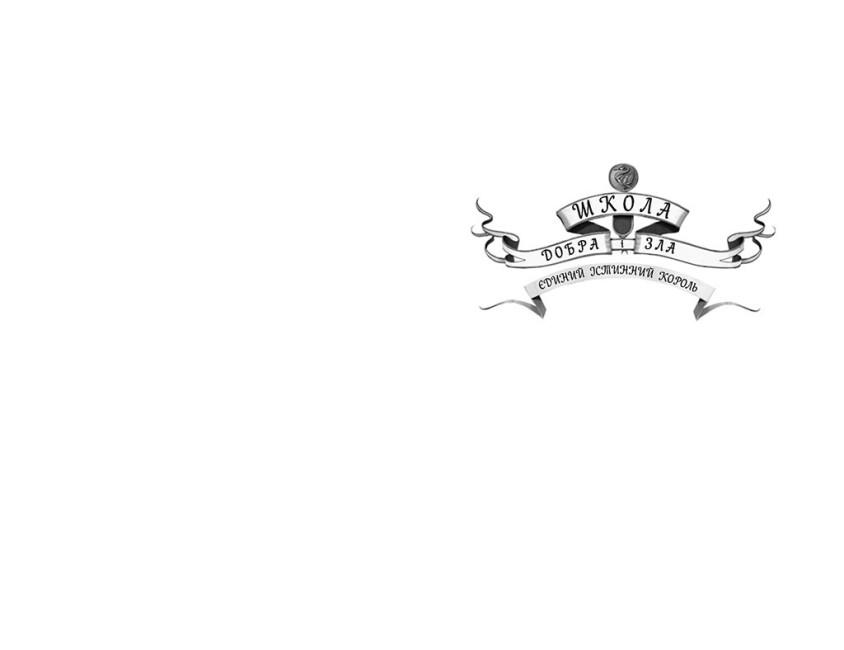 Єдиний Істинний король. Книга 6. Школа Добра і Зла