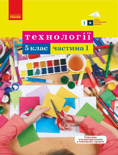 Технології. 5 клас. Навчальний посібник. Частина 1