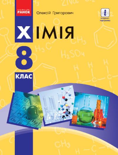 Хімія. Підручник для 8 класу ЗЗСО