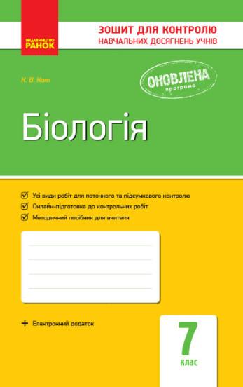Біологія. 7 клас. Завдання для контролю навчальних досягнень учнів