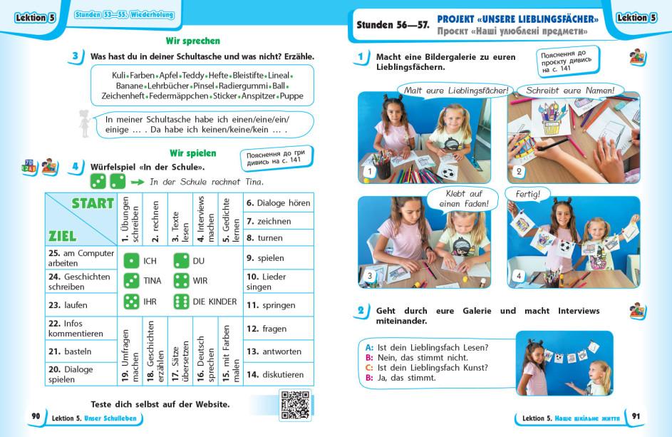 Німецька мова. Підручник для 4 класу ЗЗСО (з аудіосупроводом)
