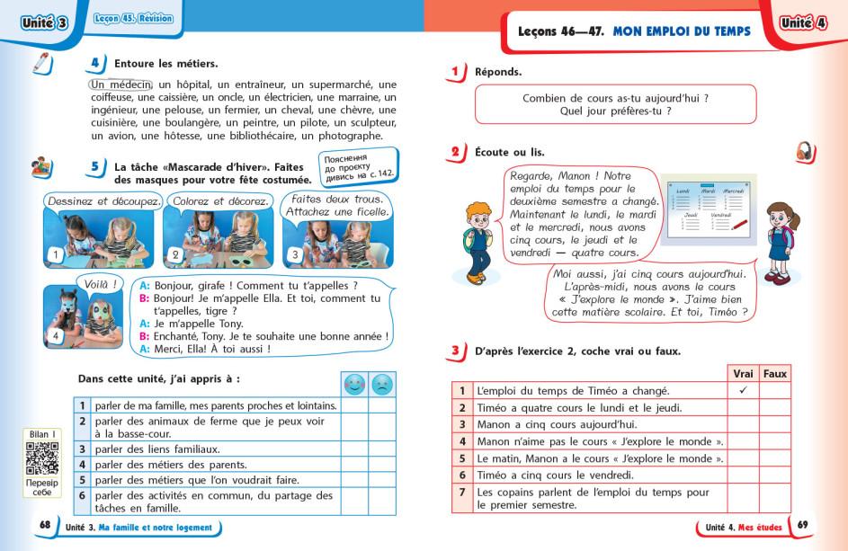 Французька мова. Підручник для 4 класу ЗЗСО (з аудіосупроводом)