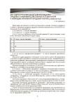 Трудове навчання та технології. 5–11 класи: навчальні програми, методичні рекомендації про викладання навчального предмета в закладах загальної середньої освіти у 2019/2020 н. р., вимоги до оцінювання