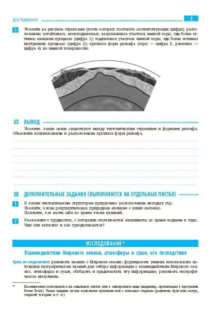 География. 7 класс. Тетрадь для практических работ