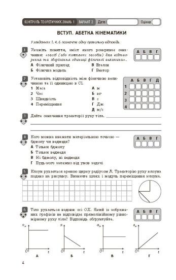 Фізика. 10 клас. Рівень стандарту. Зошит для оцінювання результатів навчання