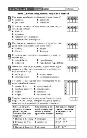Біологія. 9 клас: зошит для контролю навчальних досягнень учнів