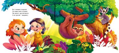 Чудо-джунгли. Подвижные картинки