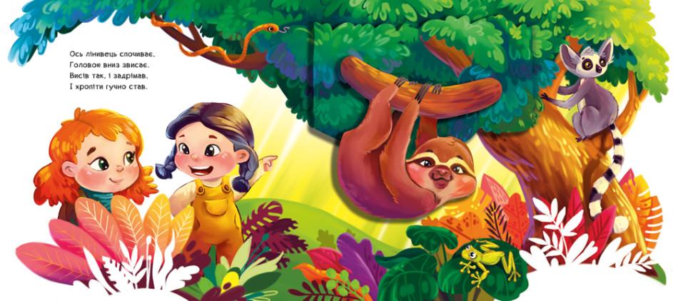 Диво-джунглі. Рухомі картинки