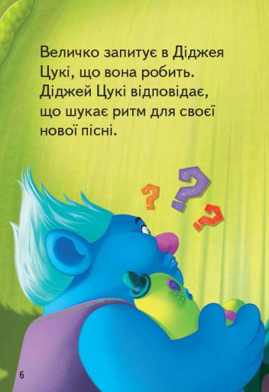 Читання — це легко. Загублений ритм. Тролі