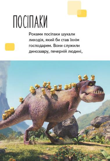 Читання — це легко. Гарний, поганий, жовтий. Нікчемний Я - 3
