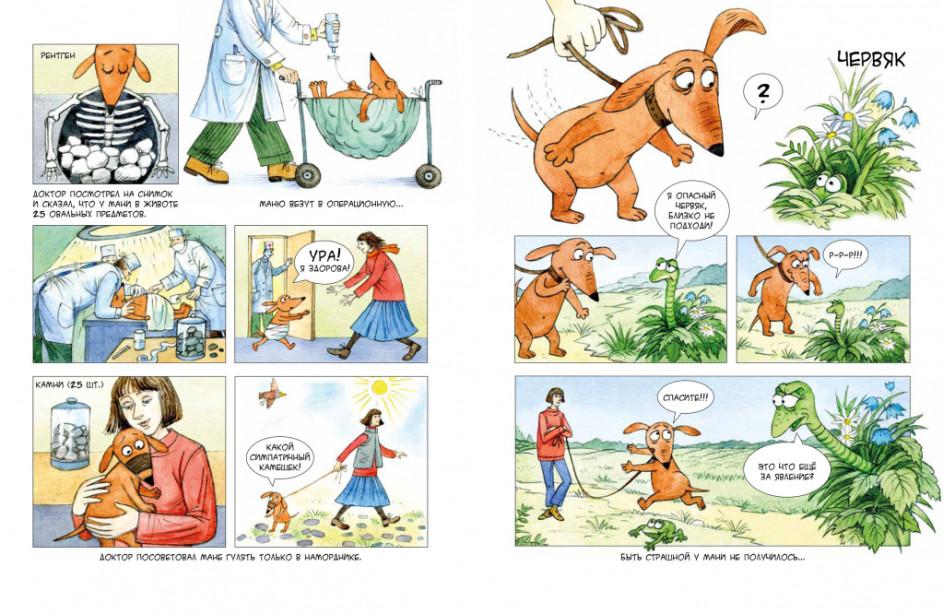 Комикс-книга«Маня и другие»