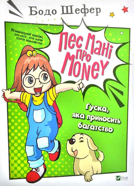 Пес Мані про Money. Гуска яка приносить багатство