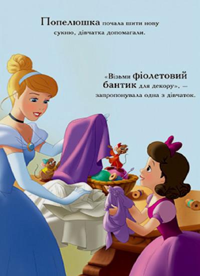 Принцеса. Колекція казок