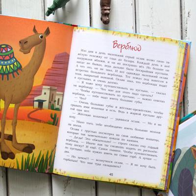 Мир животных. Энциклопедия для малышей в сказках