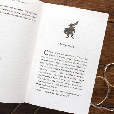 Легенда про Подкіна Одновухого